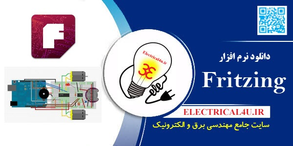 Fritzing-electrical4u.ir