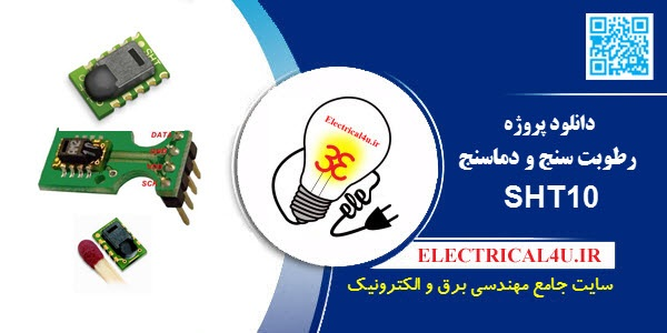 SHT10-electrical4u.ir